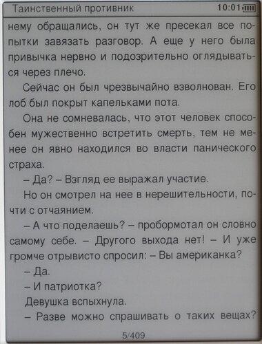 Qumo Colibri - чтение текста в формате fb2
