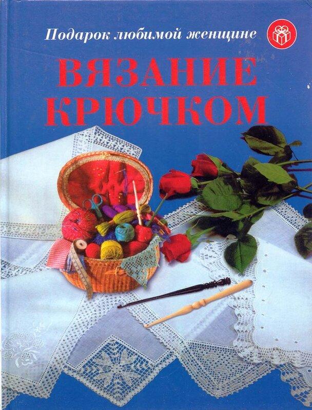 Подборка книг по вязанию спицами и крючком DjVu.