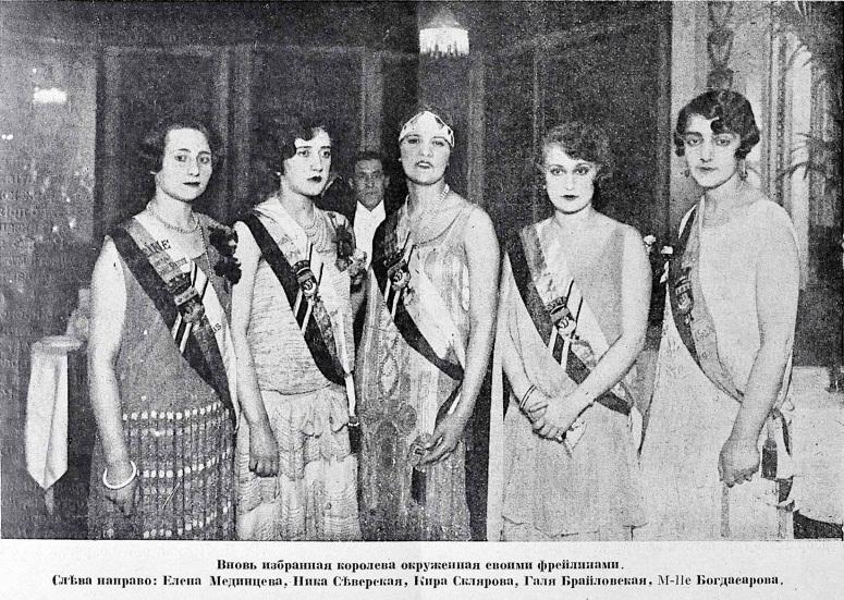Королева русской колонии Парижа Кира Склярова.jpg