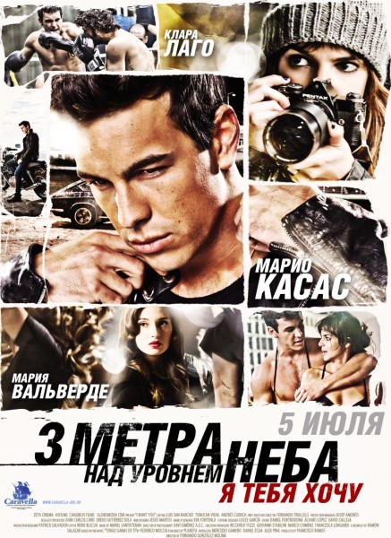 Три метра над уровнем неба: Я тебя хочу / Tengo ganas de ti / I Want You (2012) BDRemux + BDRip 1080p + 720p + DVD5 + HDRip
