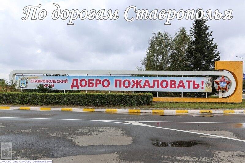 По дорогам Ставрополья.jpg