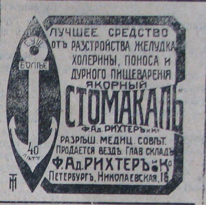 Якорный Стомакол.jpg