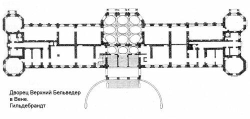 Дворец Верхний Бельведер в Вене. Архитектор Гильдебрандт, план