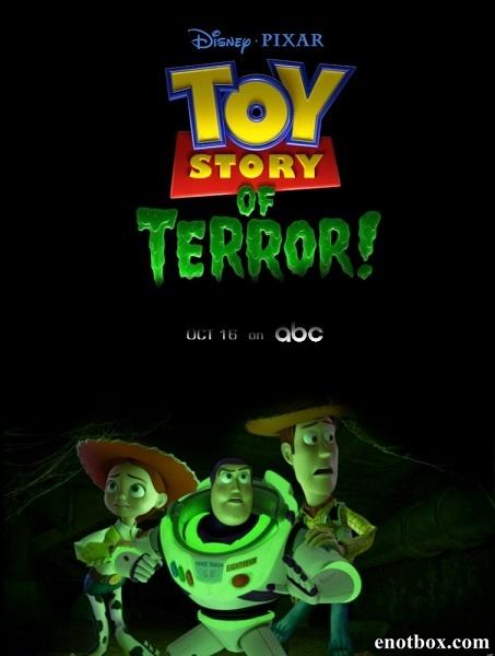 История игрушек и ужасов! / Toy Story of Terror (2013/BDRip/HDRip)