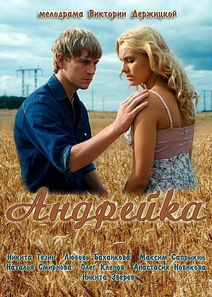 Андрейка (2012) HDTVRip + SATRip