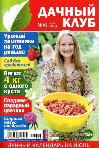 Книга Журнал: Дачный клуб №6 (июнь 2014)