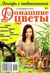 Книга Домашние цветы. Спецвыпуск № 1 2014. Лекарь с подоконника