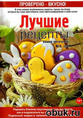 Книга Лучшие рецепты наших читателей № 4 2014