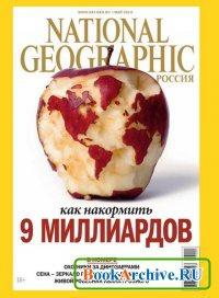 Журнал National Geographic №5 (май 2014) Россия