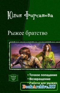 Книга Рыжее братство. Трилогия