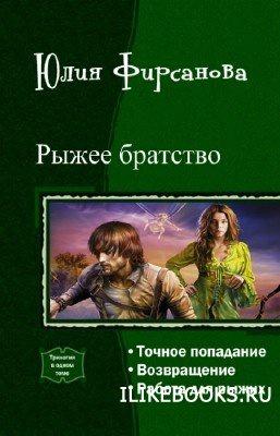 Книга Фирсанова Юлия - Рыжее братство. Трилогия