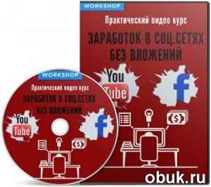 Книга Андрей Ворошилов - Заработок В Соц. Сетях Без Вложений (Обучающее Видео)