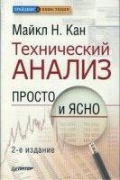 Книга Технический анализ. Просто и ясно
