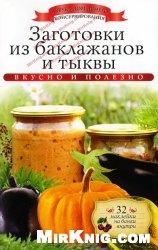 Книга Заготовки из баклажанов и тыквы (Азбука домашнего консервирования)