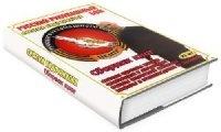 Аудиокнига Сборник книг: Русский рукопашный бой - Система Кадочникова