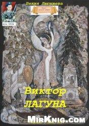 Книга Виктор Лагуна