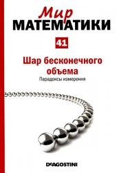 Книга Мир математики: в 45 т. Т. 41: Шар бесконечного объема. Парадоксы измерения