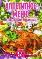 Журнал Аппетитное меню к новогоднему столу №1 2014