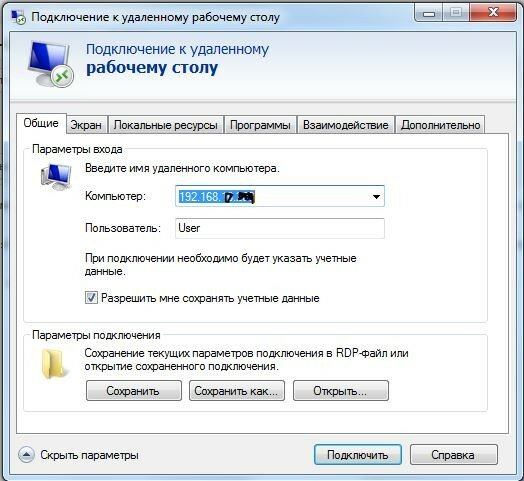 Настройка windows server 2008 на virtualbox RDP
