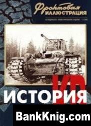 Журнал История танка КВ. Часть 2. [Фронтовая иллюстрация 3-2002]