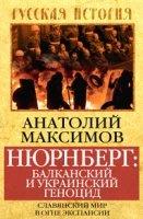 Книга Нюрнберг: балканский и украинский геноцид. Славянский мир в огне экспансии
