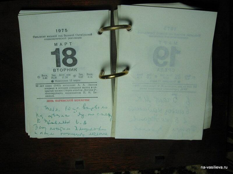25 марта 1975