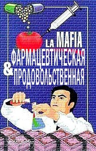 Броуэр Луи. Фармацевтическая и продовольственная мафия