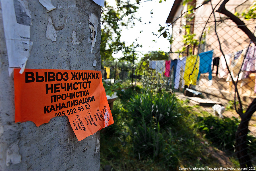 Севастопольские надписи
