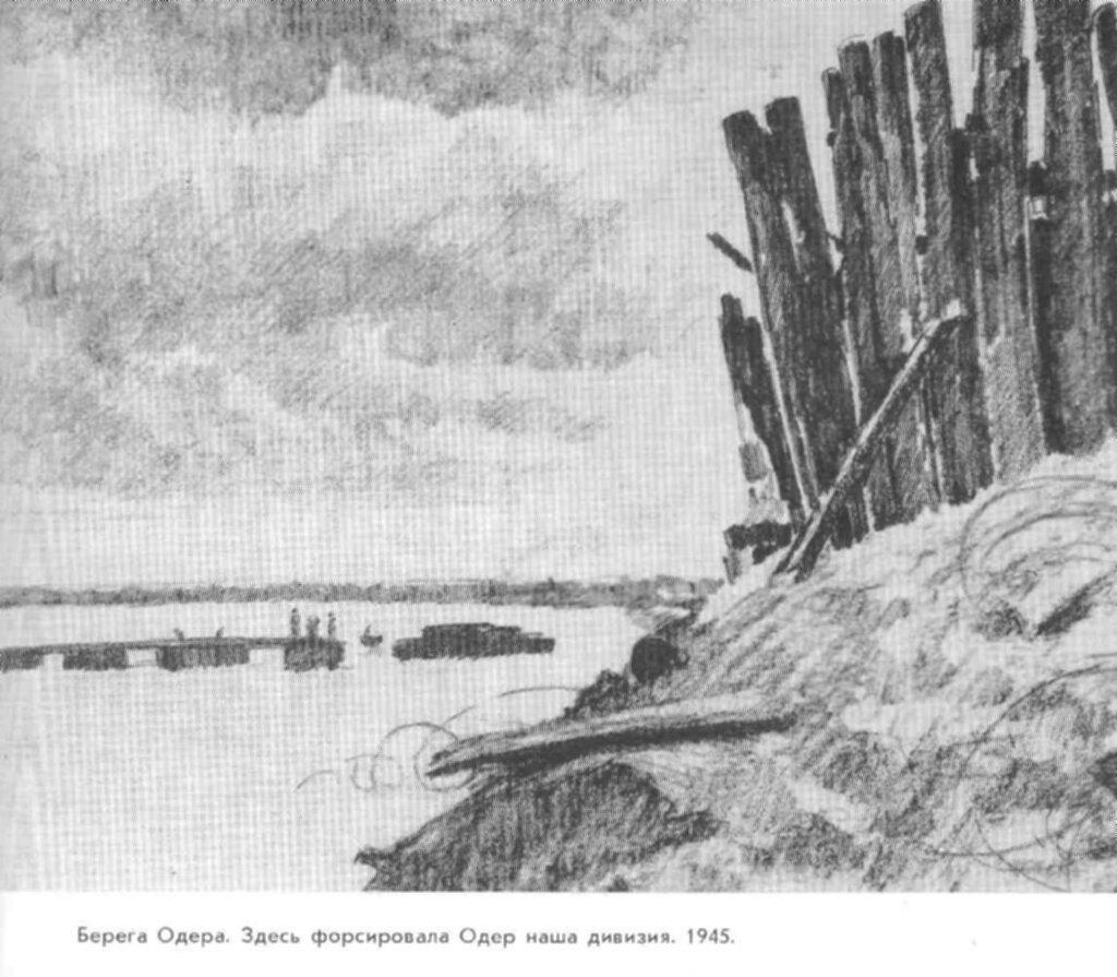 С.Уранова. Берега Одера. Здесь форсировала Одер наша дивизия. 1945