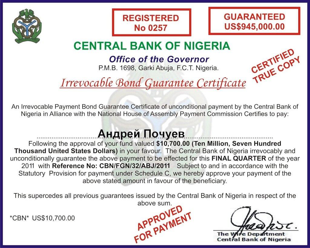 Гарантии нигерийского банка. Из нигерийского письма