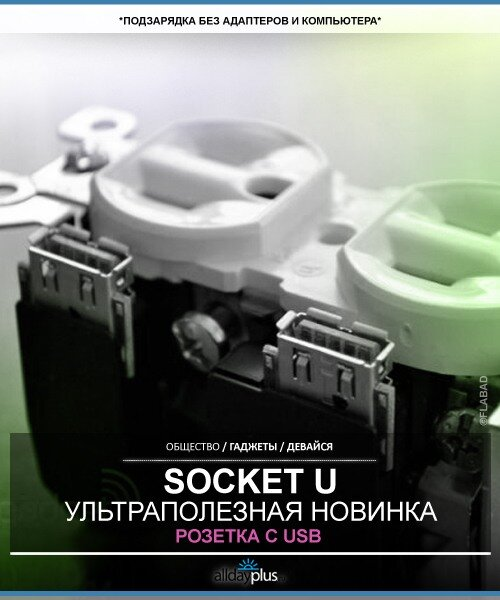 Socket U - розетка с usb - ультраполезная штука! 7 фото