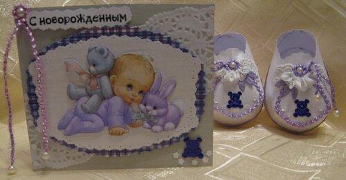Комплект открытка и пинеточки С НОВОРОЖДЕННЫМ для маленького Евсевия...