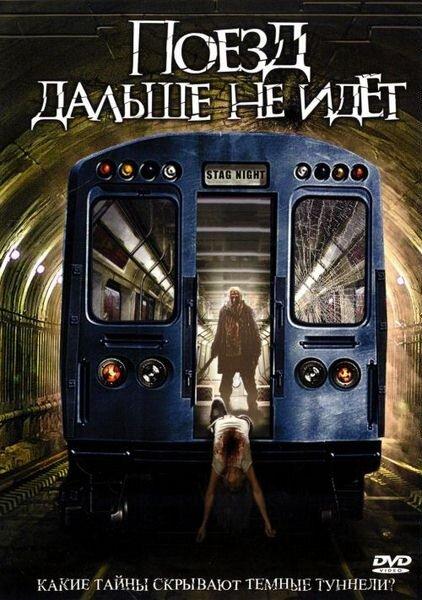 Поезд дальше не идет / Последний мальчишник / Stag Night (2008/DVDRip/DVD5)