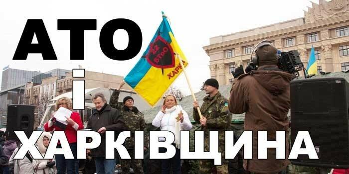 Антитерористична операція і Харківщина.jpg