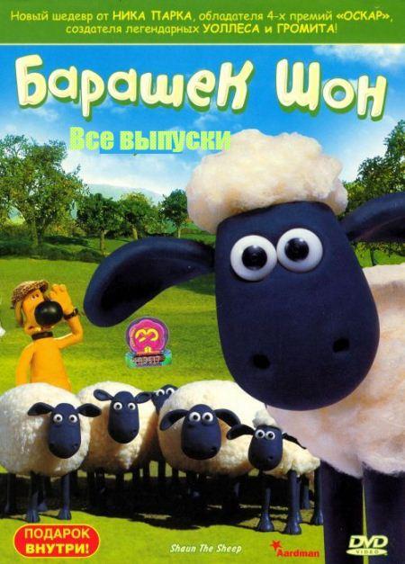 Барашек Шон / Shaun the Sheep (80 серий из 80) DVDRip