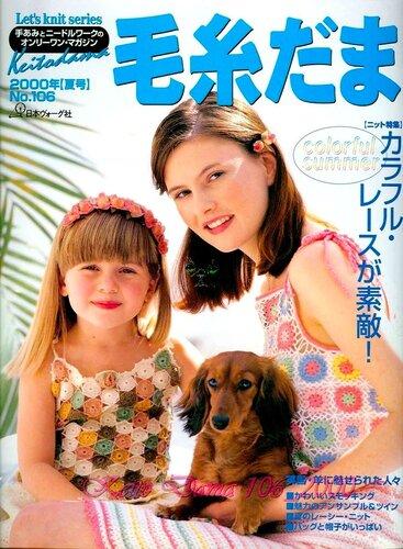 Keito Dama - �106 - 2000