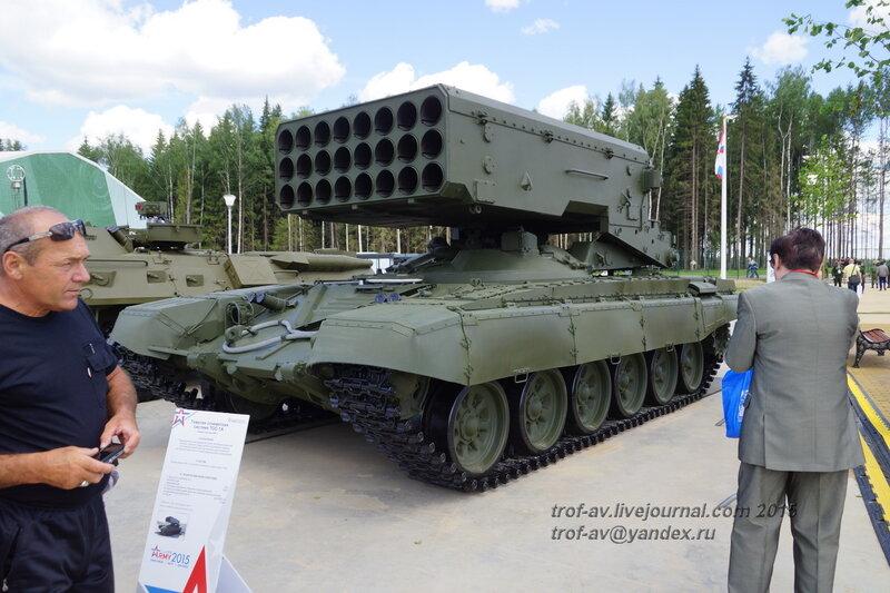 ТОС-1А, Форум Армия-2015, парк Патриот