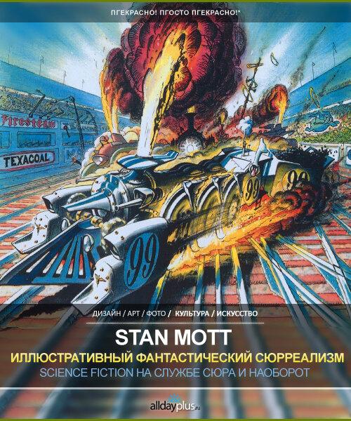 Стен Мотт / Stan Mott. Отличные фантастически-сюрные иллюстрации. 40 лучших.