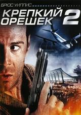 Крепкий орешек 2 / Die Hard 2 (1990/BDRip/HDRip)