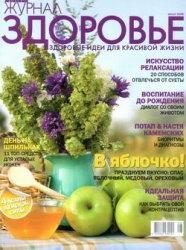 Журнал Здоровье №8 2009