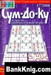 Журнал Сум-До-Ку и другие занимательные игры № 17 2008