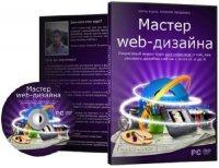 Книга Мастер Web-дизайна (Полный курс) (2011) DVDRip  2969,6Мб