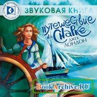 Книга Путешествие на «Снарке» (аудиокнига)