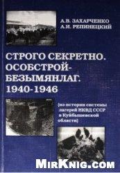 Книга Строго секретно. Особстрой-Безымянлаг. 1940- 1946
