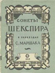Книга Сонеты Шекспира в переводах С. Маршака