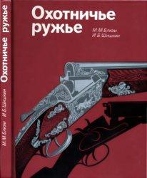 Книга Охотничье ружье: Справочник