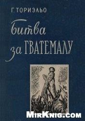 Книга Битва за Гватемалу