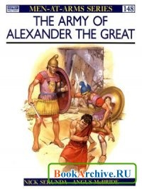 Книга The Army of Alexander the Great (Men-at-Arms Series 148)