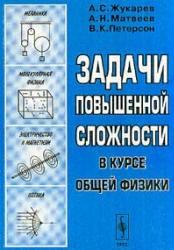 Книга Задачи повышенной сложности в курсе общей физики, Жукарев А.С., Матвеев А.Н., Петерсон В.К., 2001