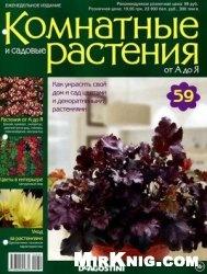 Комнатные и садовые растения от А до Я №59